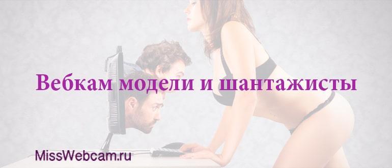 Как шантажируют веб моделей работа без опыта работы для девушек в спб в
